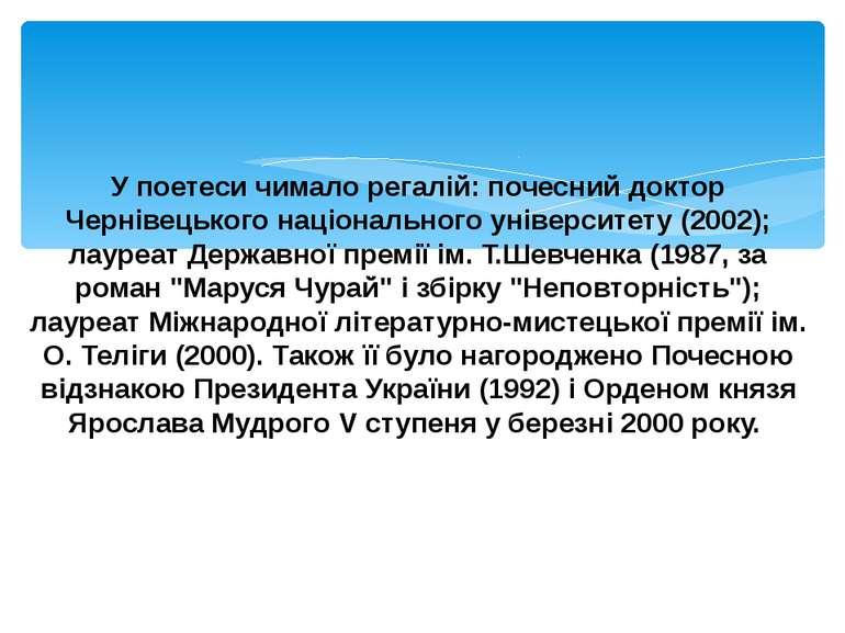 У поетеси чимало регалій: почесний доктор Чернівецького національного універс...