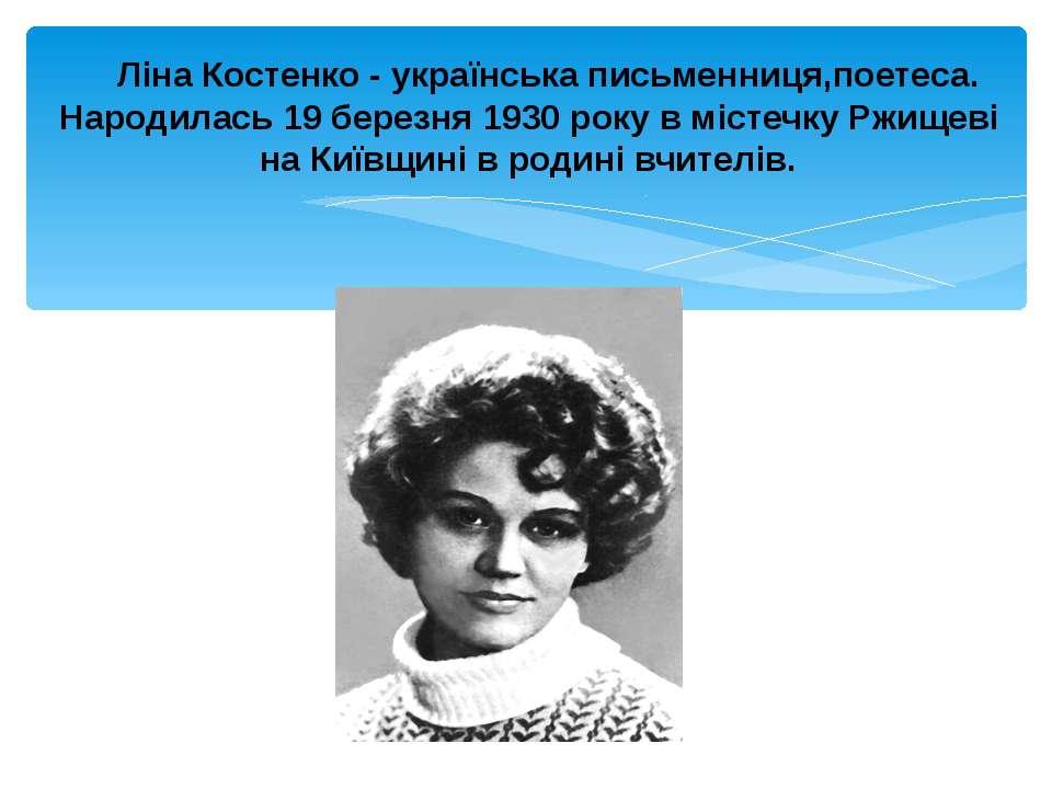 Ліна Костенко - українська письменниця,поетеса. Народилась 19 березня 1930 ро...