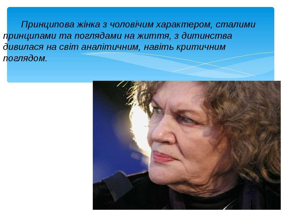 Принципова жінка з чоловічим характером, сталими принципами та поглядами на ж...
