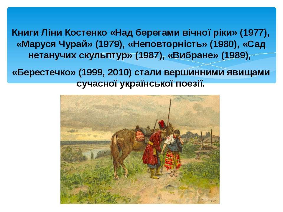 Книги Ліни Костенко «Над берегами вічної ріки» (1977), «Маруся Чурай» (1979),...
