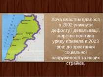 Хоча властям вдалося в 2002 уникнути дефолту і девальвації, жорстка політика ...