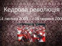 Кедрова революція 14 лютого 2005 — 19 червня 2005