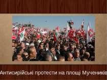 Антисирійські протести на площі Мучеників