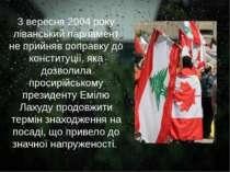 3 вересня 2004 року ліванський парламент не прийняв поправку до конституції, ...