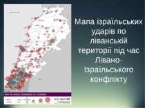 Мапа ізраїльських ударів по ліванській території під час Лівано-Ізраїльського...