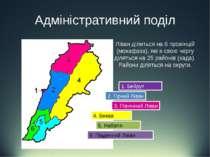 Адміністративний поділ Ліван ділиться на 6 провінцій (мохафаза), які в свою ч...