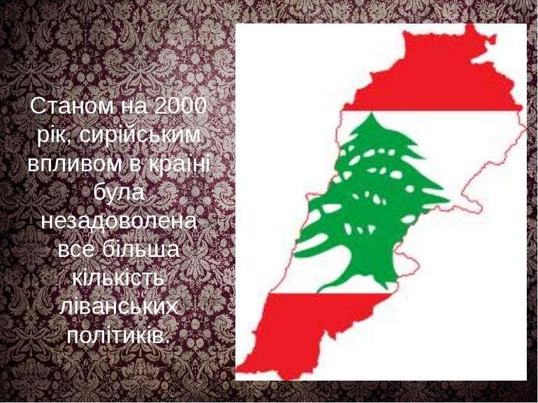 Станом на 2000 рік, сирійським впливом в країні була незадоволена все більша ...