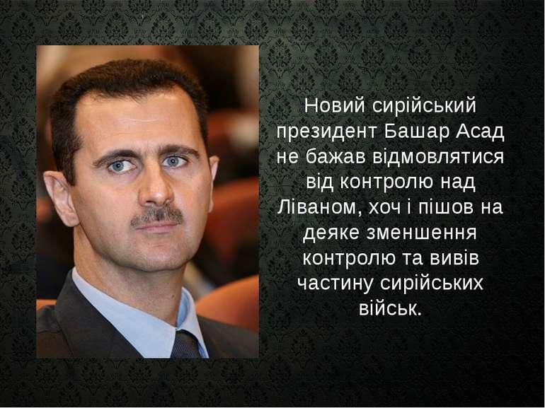 Новий сирійський президент Башар Асад не бажав відмовлятися від контролю над ...