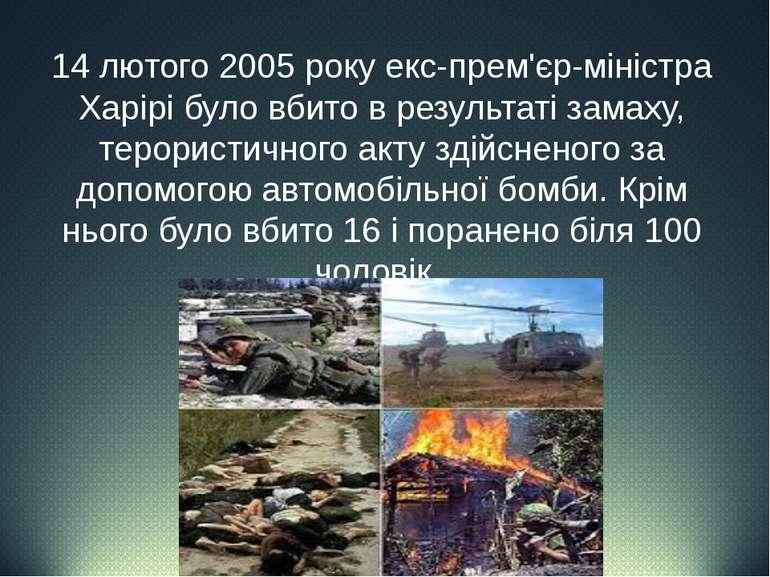 14 лютого 2005 року екс-прем'єр-міністра Харірі було вбито в результаті замах...