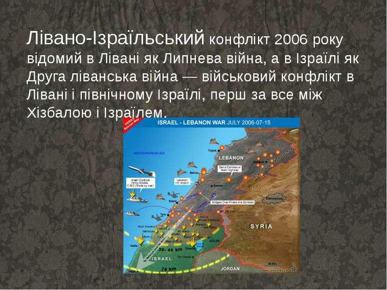 Лівано-Ізраїльський конфлікт 2006 року відомий в Лівані як Липнева війна, а в...