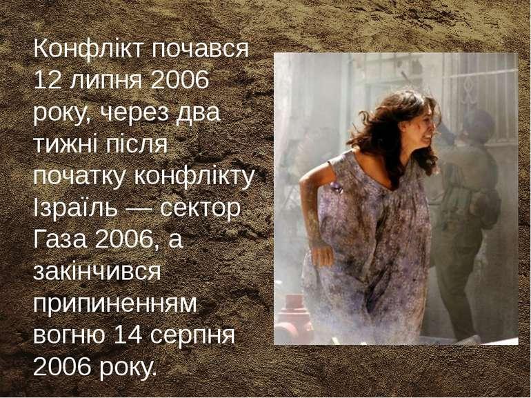 Конфлікт почався 12 липня 2006 року, через два тижні після початку конфлікту ...