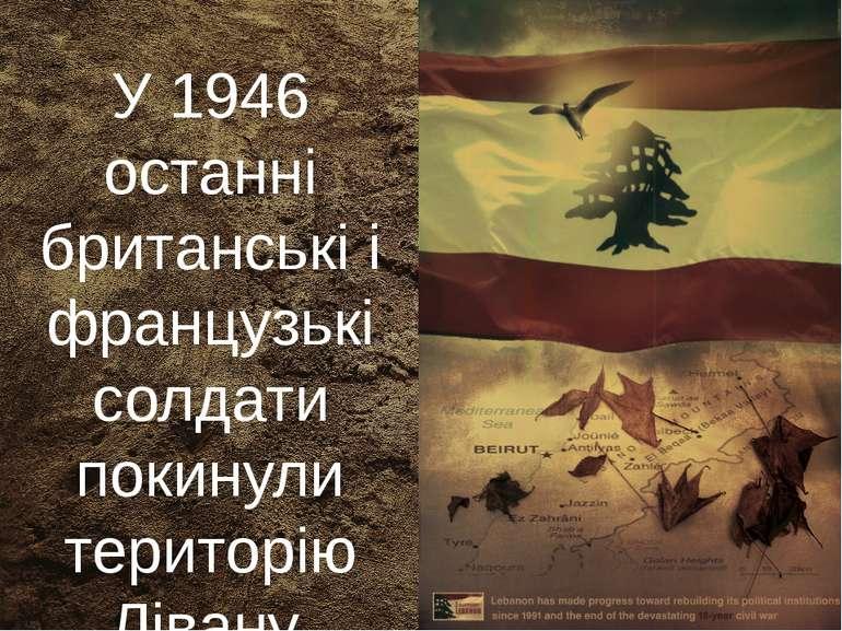 У 1946 останні британські і французькі солдати покинули територію Лівану.