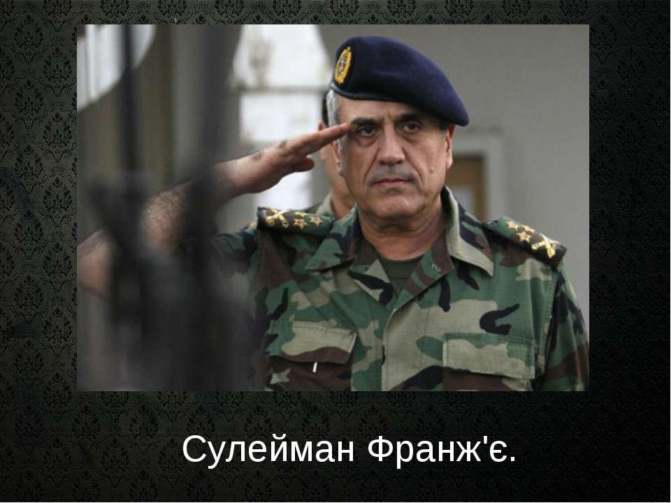 Сулейман Франж'є.