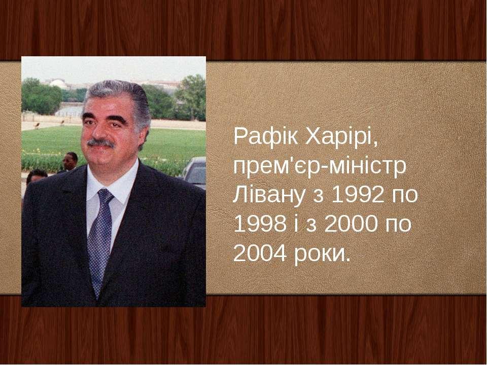 Рафік Харірі, прем'єр-міністр Лівану з 1992 по 1998 і з 2000 по 2004 роки.
