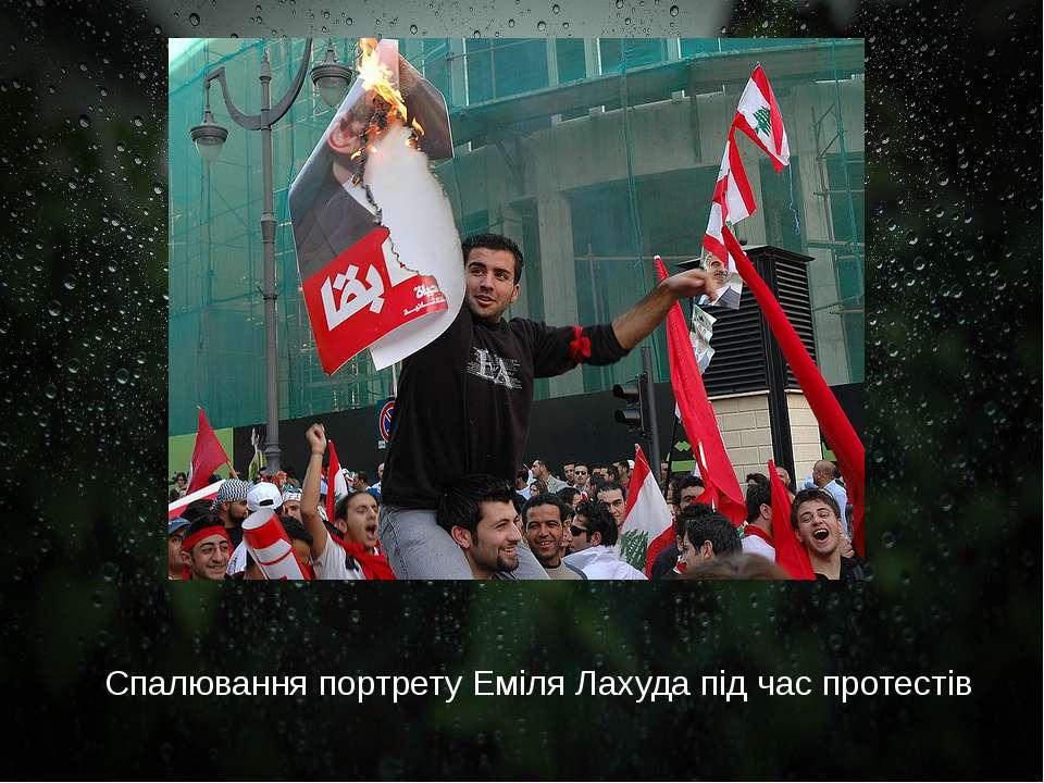 Спалювання портрету Еміля Лахуда під час протестів