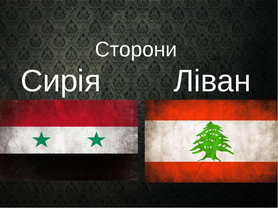 Сторони Сирія Ліван