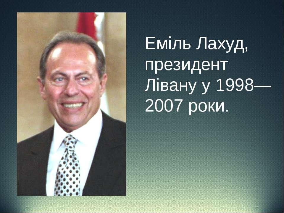 Еміль Лахуд, президент Лівану у 1998—2007 роки.