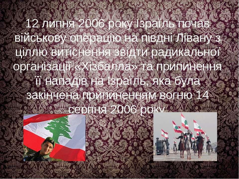 12 липня 2006 року Ізраїль почав військову операцію на півдні Лівану з ціллю ...