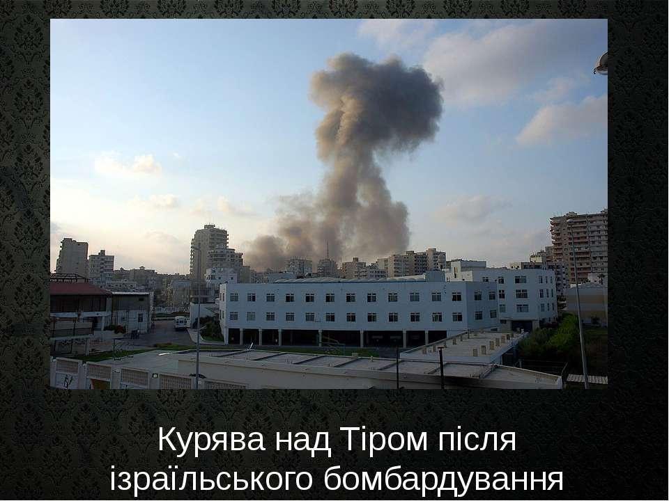 Курява над Тіром після ізраїльського бомбардування