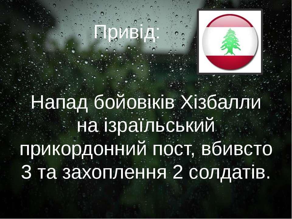 Привід: Напад бойовіків Хізбалли на ізраїльський прикордонний пост, вбивсто 3...