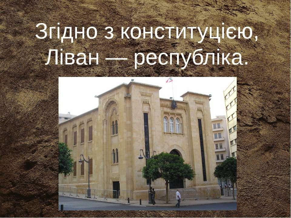 Згідно з конституцією, Ліван — республіка.