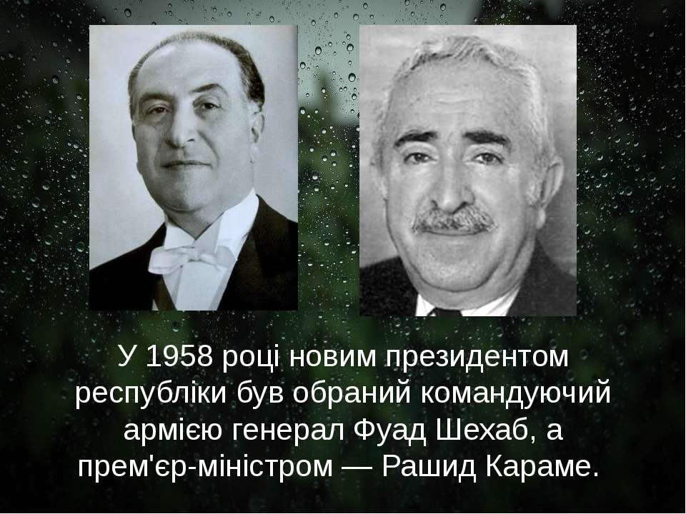 У 1958 році новим президентом республіки був обраний командуючий армією генер...