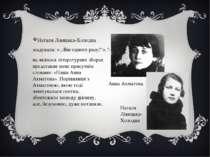 Наталя Лівицька-Холодна згадувала: «...Він одного разу на якихось літературни...