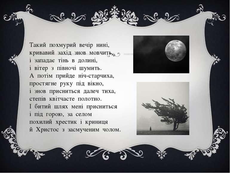 Такий похмурий вечір нині, кривавий захід знов мовчить, і западає тін...