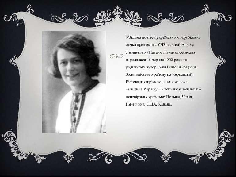 Відома поетеса українського зарубіжжя, дочка президента УНР в екзилі Андрія Л...