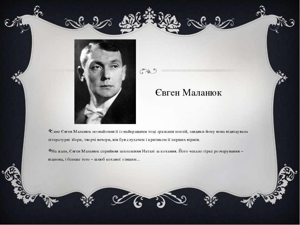 Саме Євген Маланюк познайомив її із найкращими тоді зразками поезій, завдяки ...