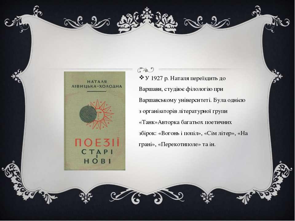 У 1927 р. Наталя переїздить до Варшави, студіює філологію при Варшавському у...