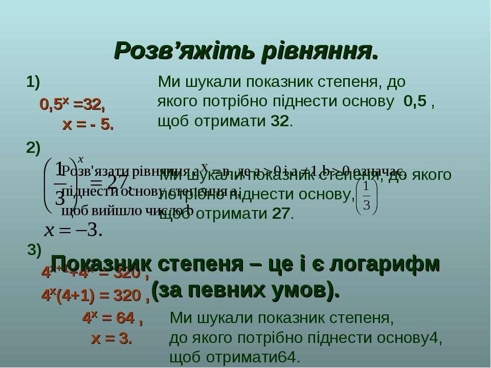 Розв'яжіть рівняння. 1) 0,5х =32, х = - 5. 3) 4х+1+4х = 320 , 4х(4+1) = 320 ,...