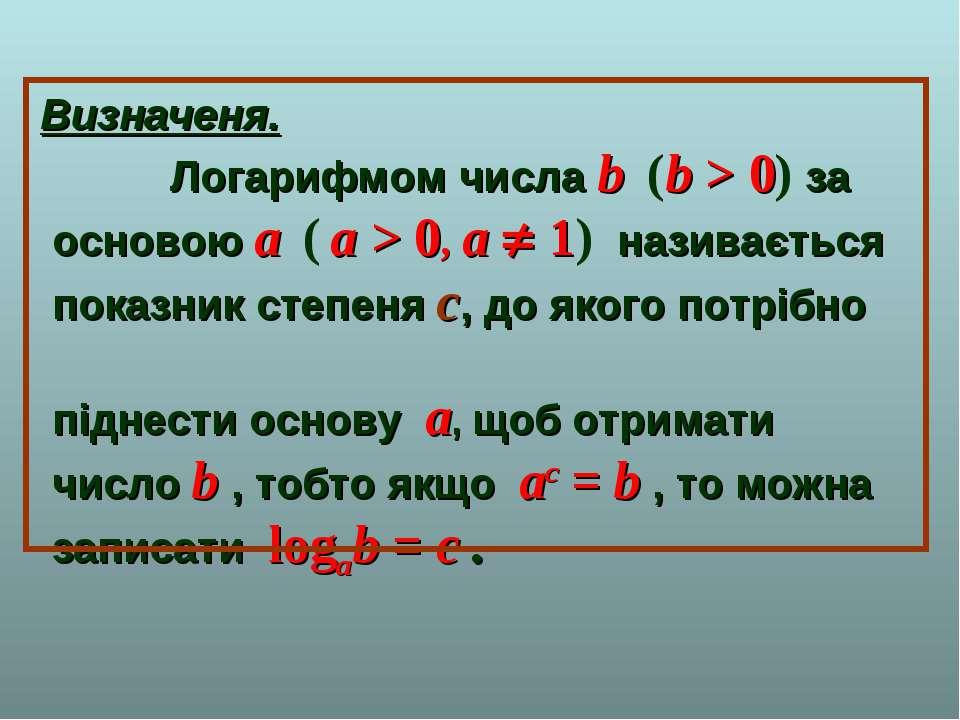 Визначеня. Логарифмом числа b (b > 0) за основою a ( a > 0, a 1) називається ...