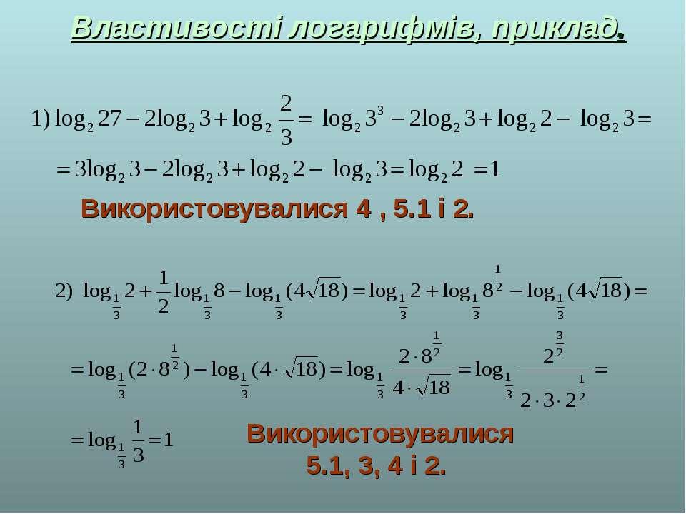 Властивості логарифмів, приклад. Використовувалися 4 , 5.1 і 2. Використовува...