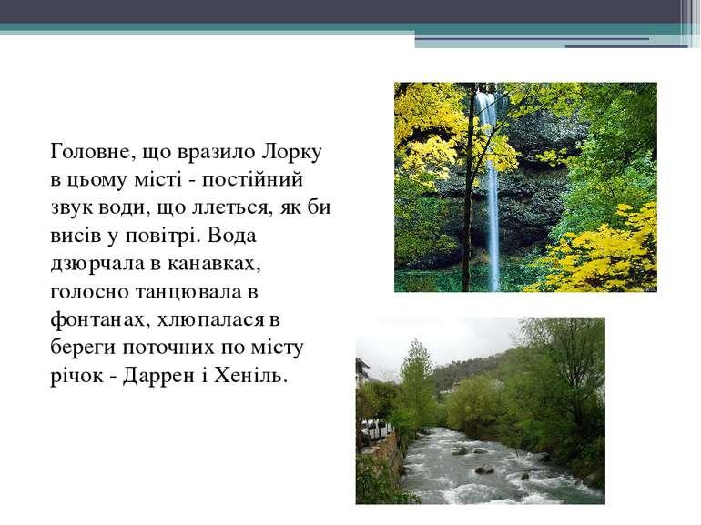 Головне, що вразило Лорку в цьому місті - постійний звук води, що ллється, як...