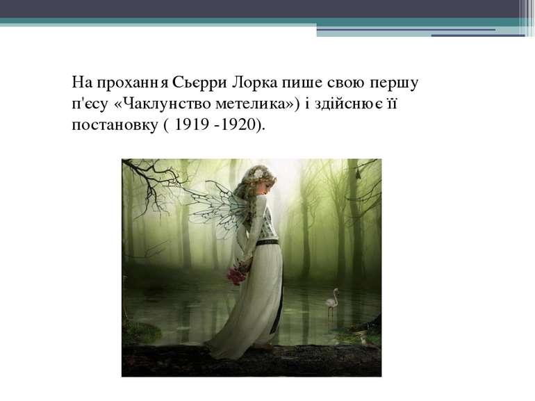 На прохання Сьєрри Лорка пише свою першу п'єсу «Чаклунство метелика») і здійс...