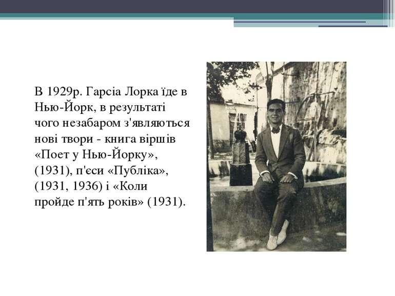 В 1929р. Гарсіа Лорка їде в Нью-Йорк, в результаті чого незабаром з'являються...