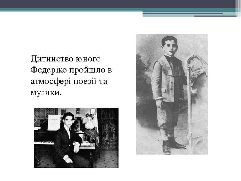 Дитинство юного Федеріко пройшло в атмосфері поезії та музики.