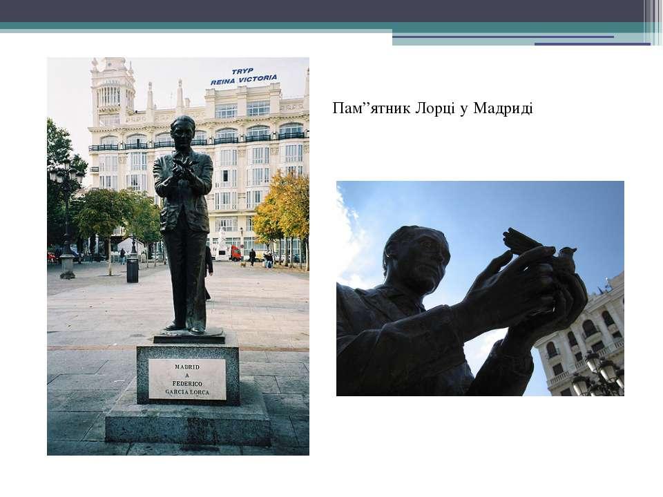 """Пам""""ятник Лорці у Мадриді"""