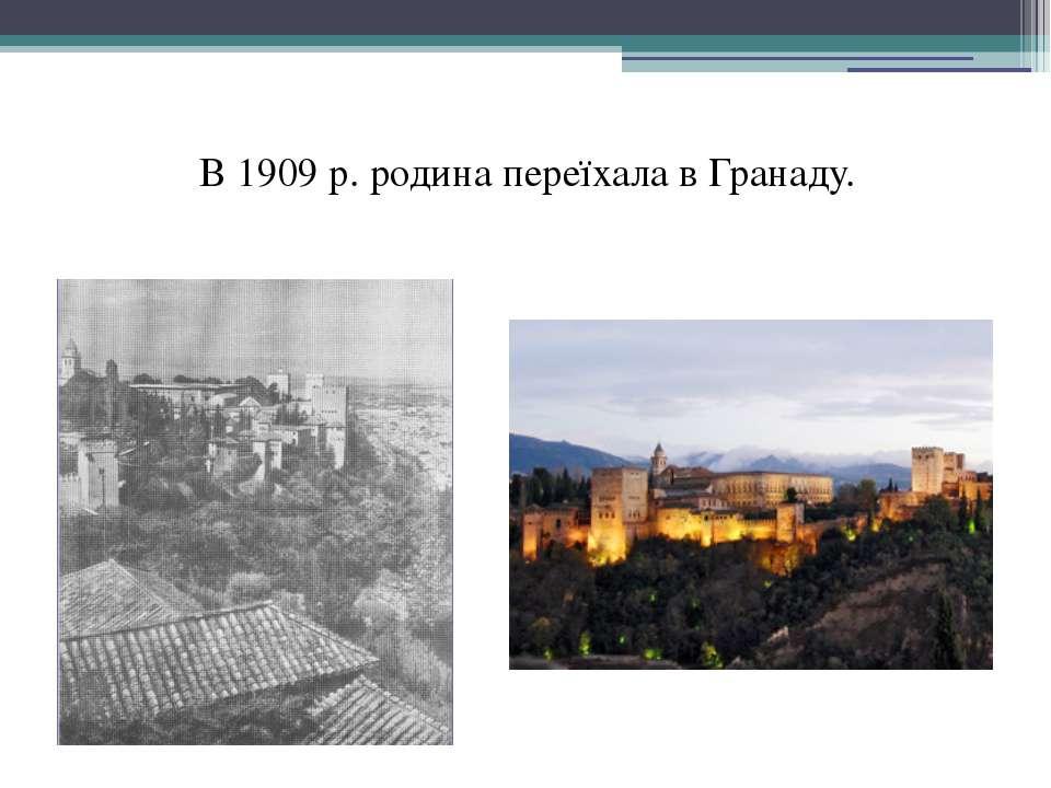 В 1909 р. родина переїхала в Гранаду.