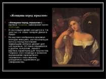 «Женщина перед зеркалом» «Женщина перед зеркалом»)— картина Тициана, написан...