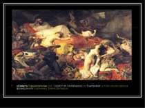 «Смерть Сарданапала» (фр.La Mort de Sardanapale)— 5-метровая историческая к...