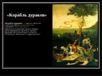 «Корабль дураков» «Корабль дураков»— одна из наиболее известных картин нидер...
