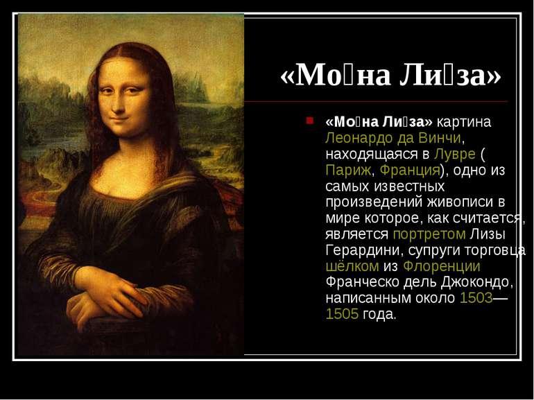 «Мо на Ли за» «Мо на Ли за» картина Леонардо да Винчи, находящаяся в Лувре (П...
