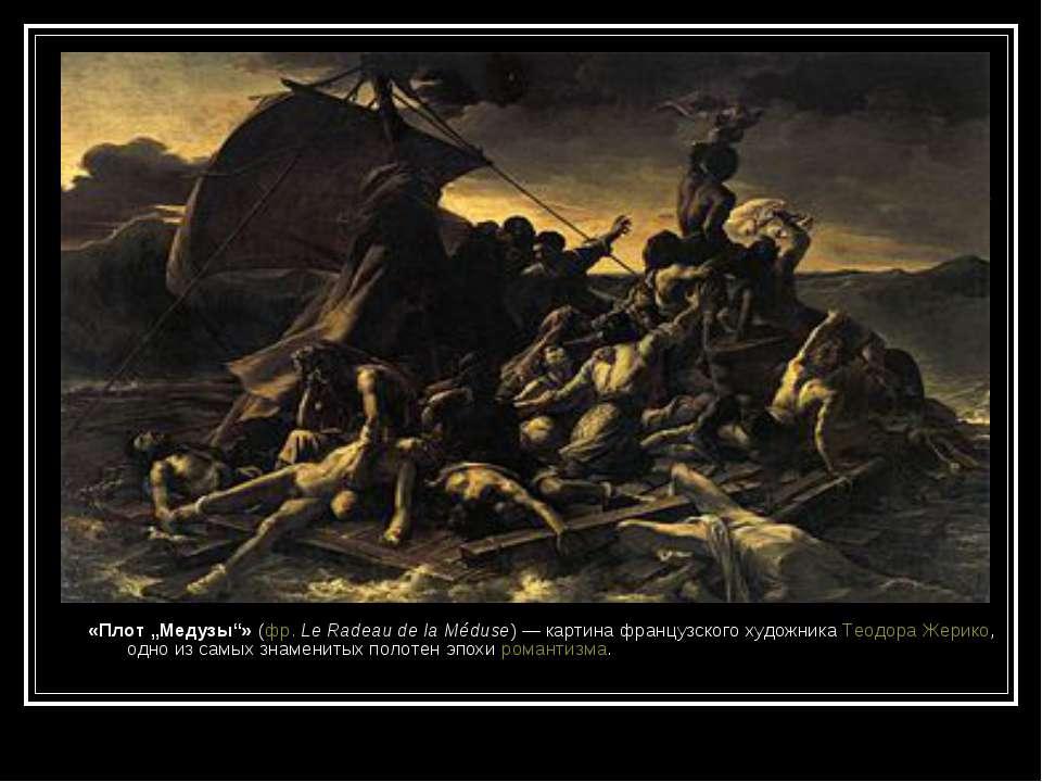 "«Плот ""Медузы""» (фр.Le Radeau de la Méduse)— картина французского художника..."