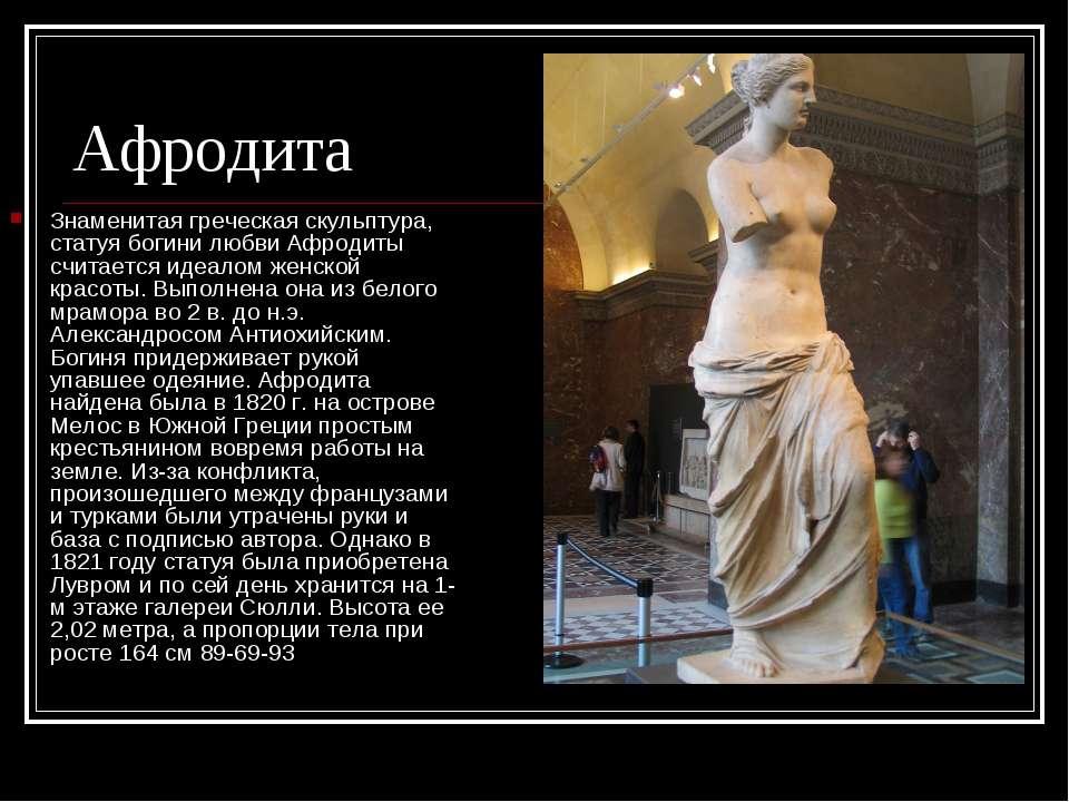 Афродита Знаменитая греческая скульптура, статуя богини любви Афродиты считае...