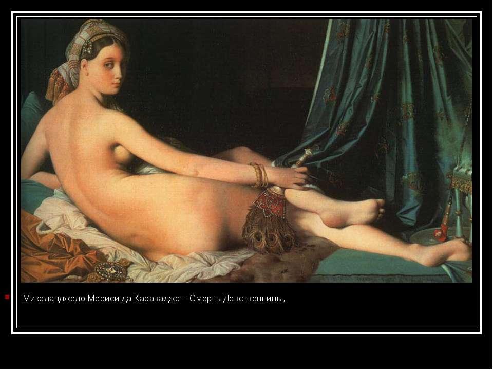 Микеланджело Мериси да Караваджо – Смерть Девственницы,