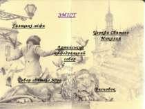 Сьогодні собор налічує 8 каплиць, найвідоміша з яких – каплиця Кампіанів (Гго...