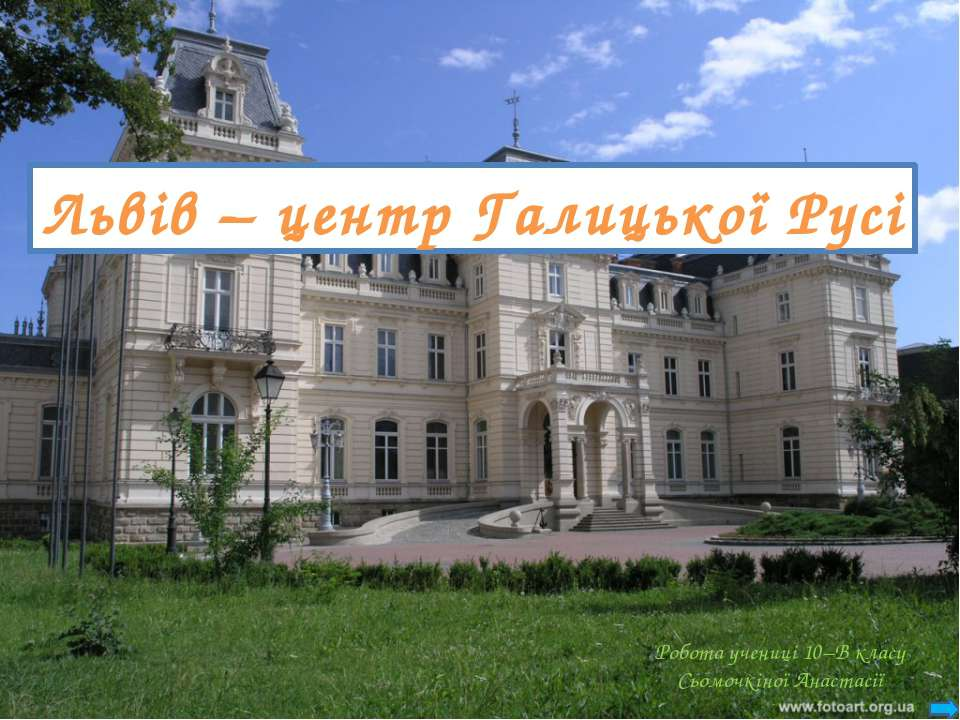 Львів є найбільшим містом Галичини, але не її столицею. Хоча є одна особливіс...