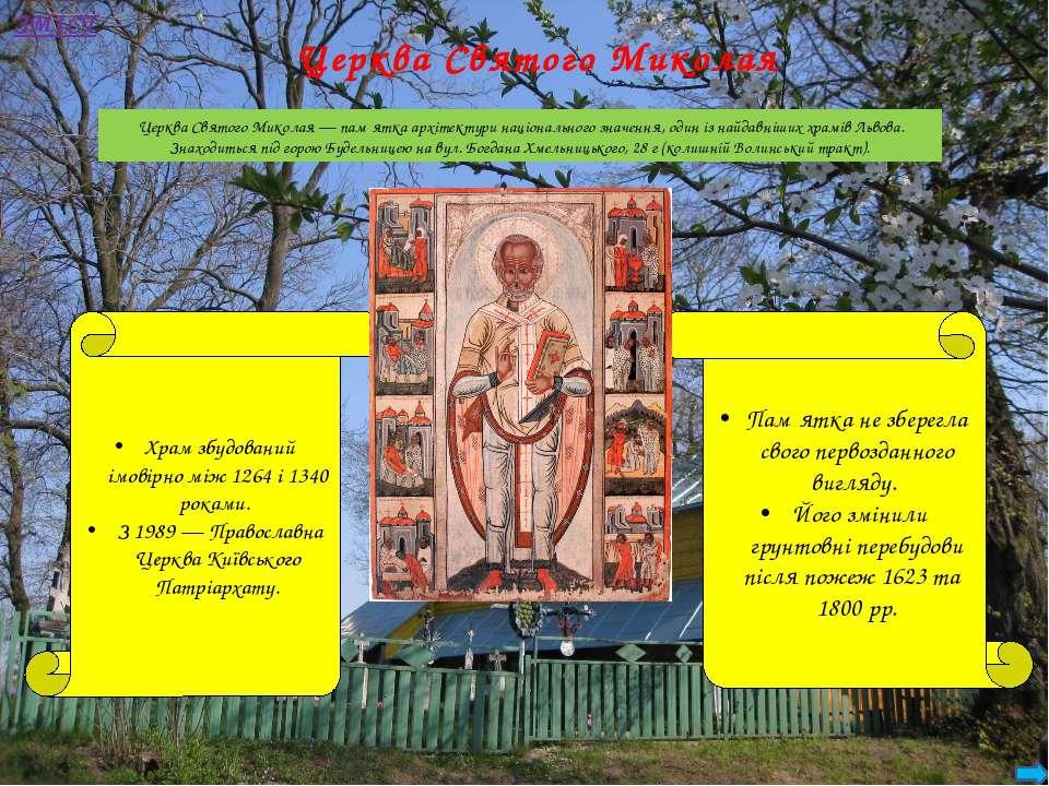 Собор Святого Юра Архикатедральний собор Святого Юра у Львові — греко-католиц...